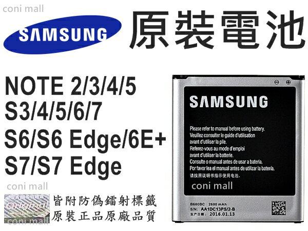 【coni shop】三星原裝手機電池均一價 S3 S4 S5 S6 S7 S6E S7E Note2 3 4 5 j7