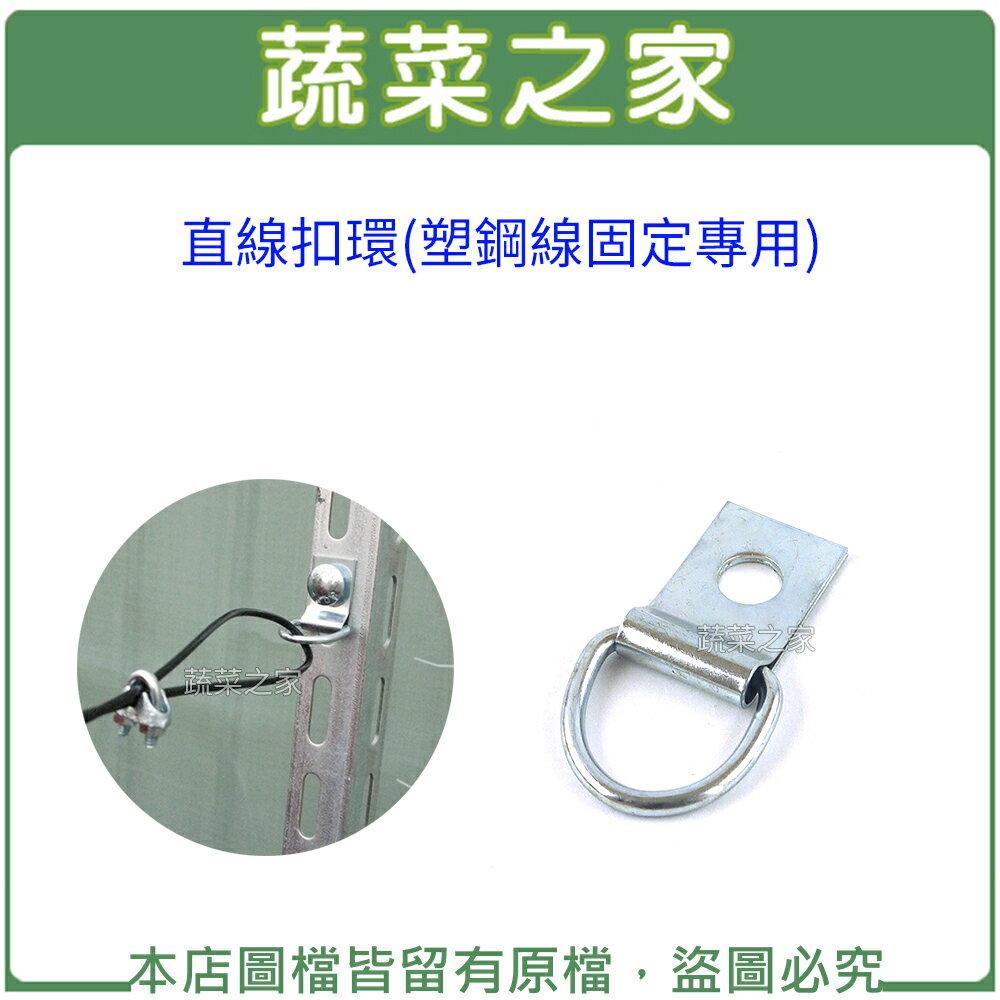 【蔬菜之家012-A26】直線扣環(塑鋼線固定專用)