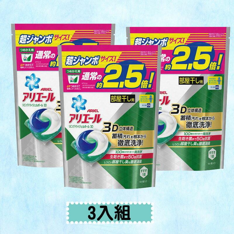 日本P&G 3D抗菌除垢洗衣膠球44顆 x3包組(共132顆) 平均$6 / 顆 BOLD、ARIEL 四種香味 日本製造 原廠包裝 免運 5