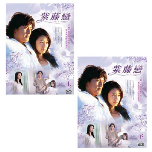 【超取299免運】紫藤戀DVD (全40集/5片裝) 韓在石/林心如