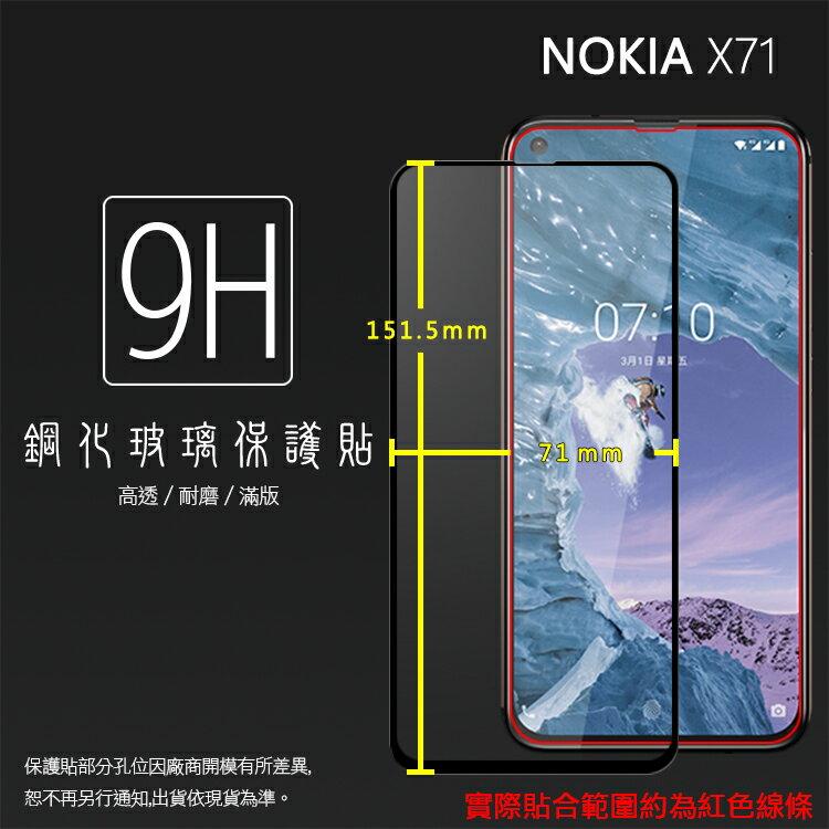 NOKIA X71 TA-1167 滿版 鋼化玻璃保護貼 9H 螢幕保護貼 全螢幕 滿版玻璃 鋼貼 鋼化貼 玻璃膜 保護膜