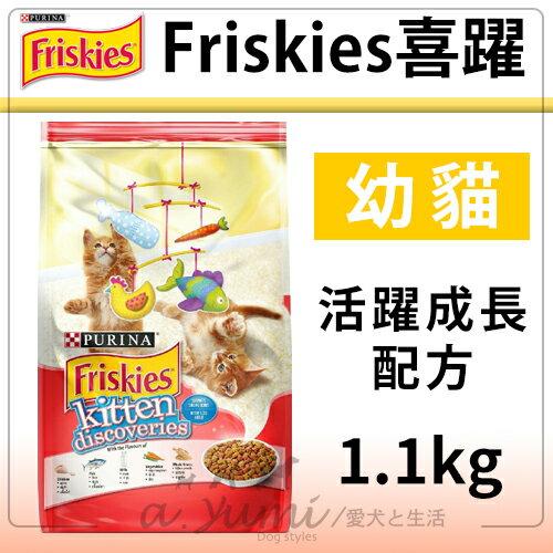 《Friskies喜躍》幼貓活躍成長配方-幼貓飼料1.1kg / 貓乾糧