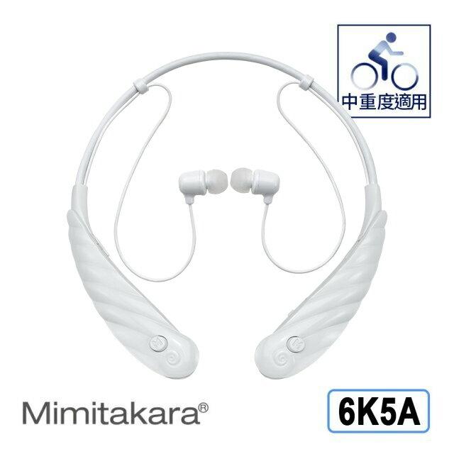 康諾健康生活館 耳寶 助聽器(未滅菌)【Mimitakara】充電脖掛型助聽器 6K5A(白)[重度適用][方便運動][支援藍牙]