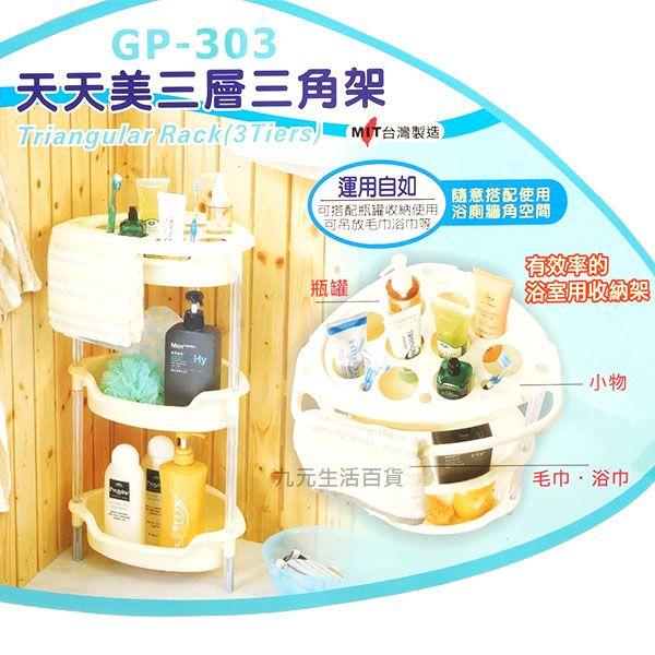 【九元生活百貨】聯府 GP-303 天天美三層三角架 GP303