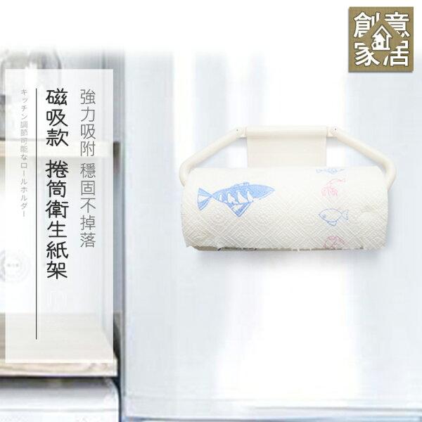 創意家居磁吸款捲筒衛生紙架磁鐵強力磁鐵紙巾架捲筒架廚房紙巾架捲筒紙巾架收納架餐巾紙架冰箱側掛架廚房用紙架