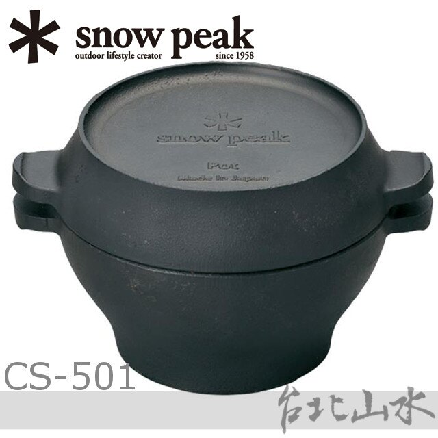 Snow Peak CS-501 Micro Pot 圓型迷你荷蘭鍋/鑄鐵鍋/日本雪峰