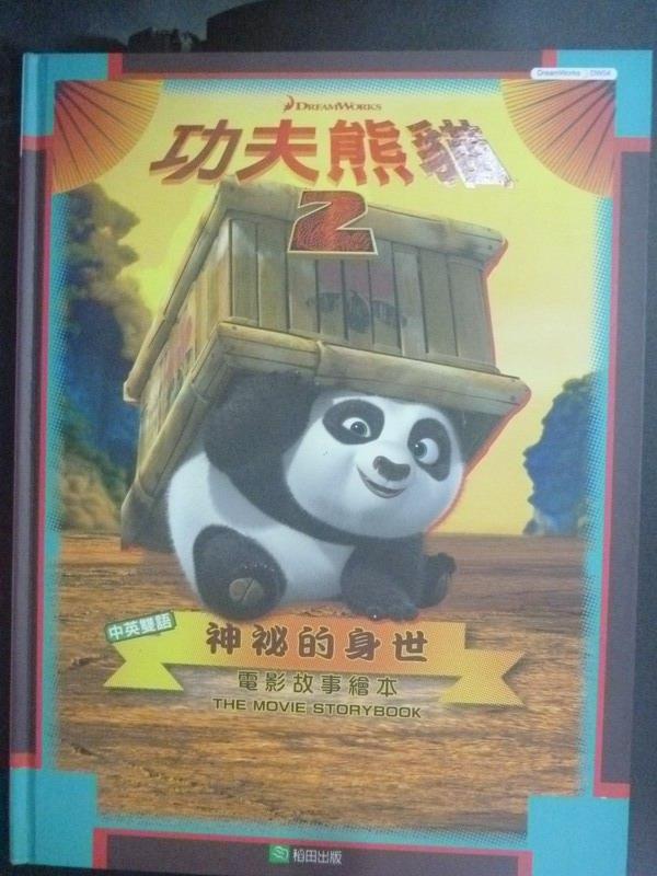 【書寶二手書T7/少年童書_WGV】功夫熊貓2神祕的身世_凱西‧哈柏卡
