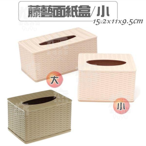 【九元生活百貨】藤藝面紙盒/小型 抽取式紙巾盒 餐巾盒