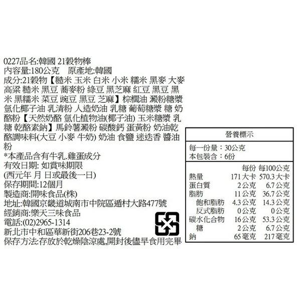 韓國21穀物棒 180g【8809010960227】(韓國零食) 2