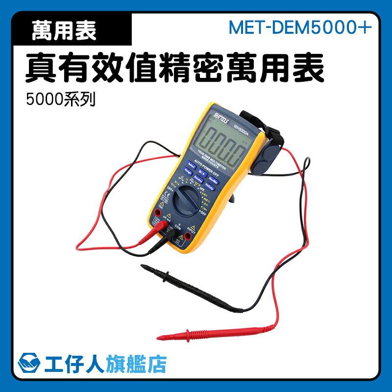 『工仔人』多用表電錶 MET-DEM5000+ 精密數字萬用表 電子 測量 表筆內阻 數據保持