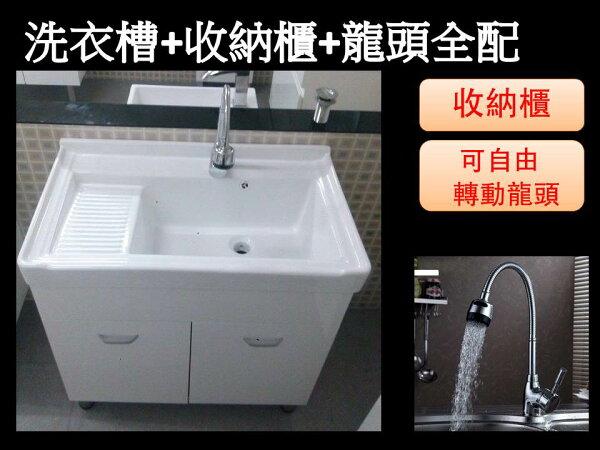 工廠直營洗衣槽+浴櫃(收納)+水龍頭+所有配件 二用大槽面 寬80x深47x高82cm 防水PVC發泡板 外銷日本歐美市場
