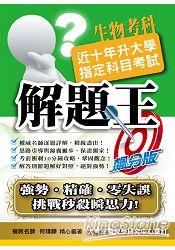 104升大學指定科目考試解題王:生物考科