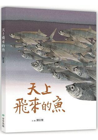 天上飛來的魚 - 限時優惠好康折扣