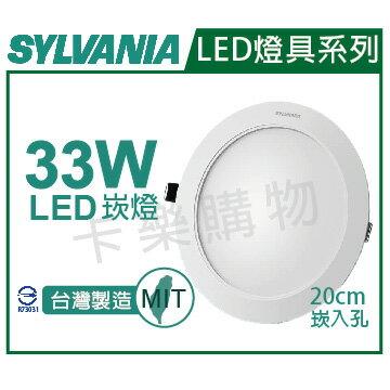 SYLVANIA喜萬年 69127TW LED 33W 4000K 自然光 全電壓 20cm崁燈  SY430009