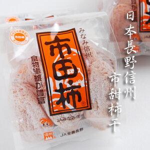 【喜果】日本長野信州市田柿干禮盒(8袋精裝禮盒)