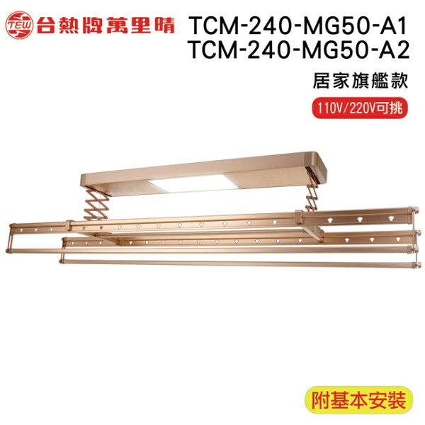 台熱牌萬里晴電動遙控升降曬衣架機(TCM-240-MG50-A1)(TCM-240-MG50-A2)(居家旗艦款)(附基本安裝)(110V220V二種電壓任選)
