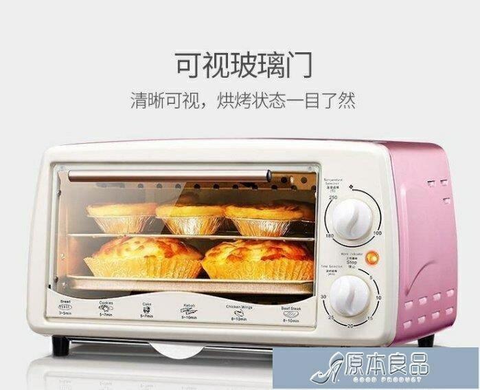 烤箱 烤箱 電烤箱家用烘焙小烤箱全自動小型迷你宿舍寢室蛋糕紅薯小容量 HYYJ 交換禮物