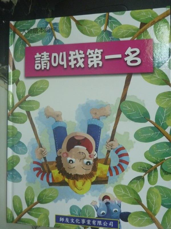 【書寶二手書T2/少年童書_XFT】請叫我第一名_師友文化
