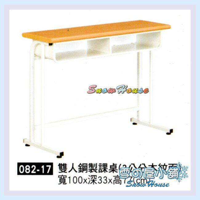 ╭☆雪之屋居家生活館☆╯AA082-17 雙人鋼製課桌(3公分木紋面)/補習班桌/書桌/鋼製課桌/電腦桌