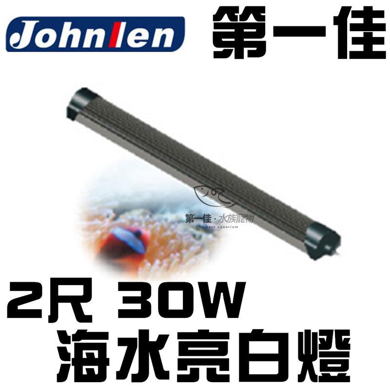 第一佳 水族寵物  Johnlen中藍 多光譜LED水族燈 2尺30W 海水亮白燈 68