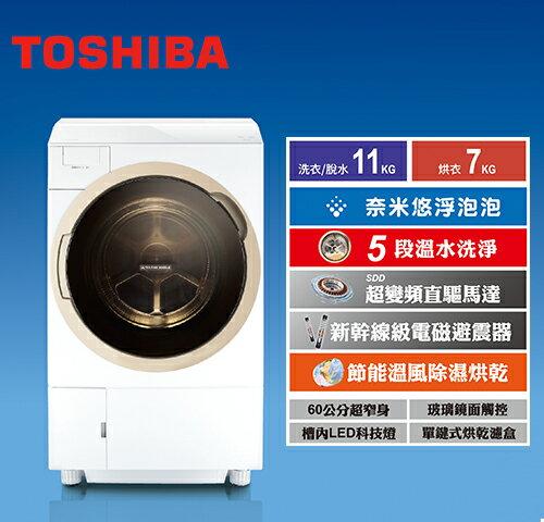 周末下殺(TOSHIBA)奈米悠浮泡泡溫水洗脫烘洗衣機TWD-DH120X5G