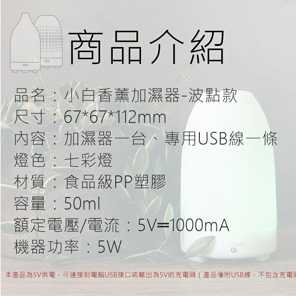 台灣現貨 贈精油 香薰加濕器 霧化加濕器 波點款香氛水氧機 七彩燈光/夜燈加濕器 50ml便攜型水氧機