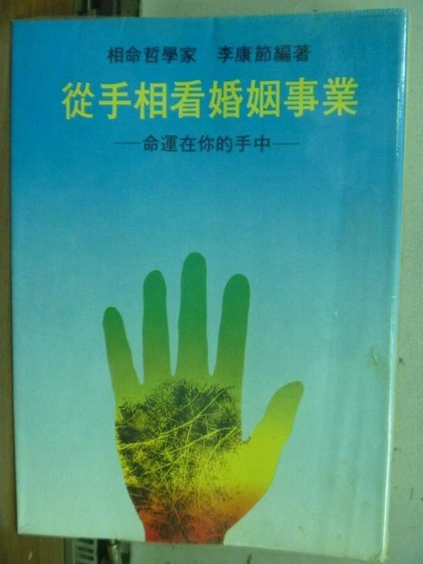 【書寶二手書T4/命理_HFB】從手相看婚姻事業_李康節_原價360