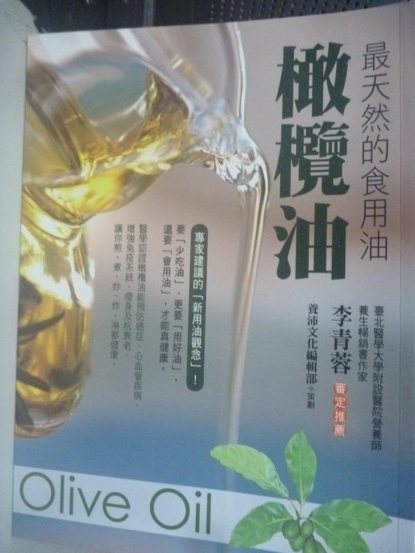 【書寶二手書T4/養生_WDB】最天然的食用油-橄欖油_養沛文化