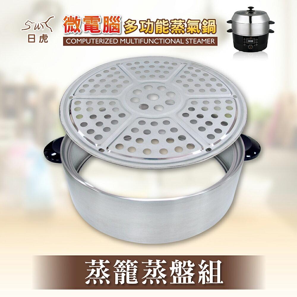 日虎 高壓蒸氣鍋ZH-W180-蒸籠組