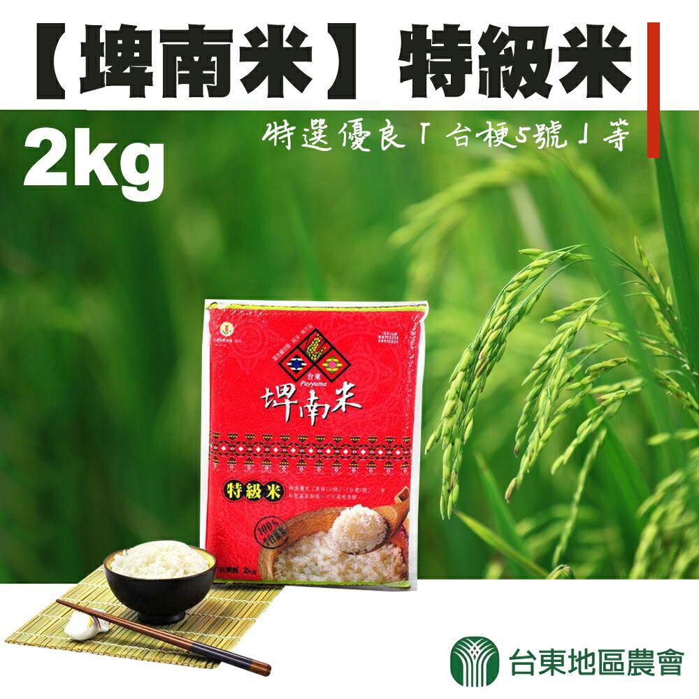 【台東地區農會】埤南米-CNS一等 特級米-2kg-包(1包組)