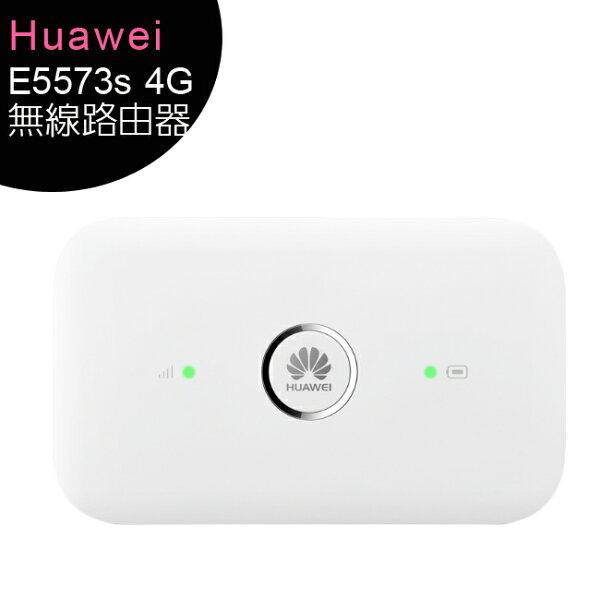 HUAWEI華為E5573s無線路由器台灣公司貨4G熱點機
