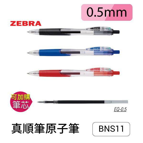 【西瓜籽】ZEBRA 真順筆原子筆(0.5mm)BNS11 中性筆 原子筆 書寫文具 筆芯 舒寫筆 辦公用品 自動筆