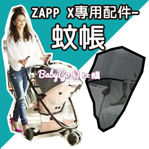 Quinny Zapp X專用推車蚊帳●三輪四輪通用●小黑蚊●徐若瑄廣告熱銷商品