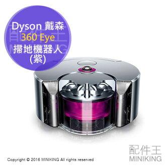 【配件王】日本代購 一年保 Dyson 戴森 360 Eye 掃地機器人 紫 掃除機 APP非 iRobot Neato