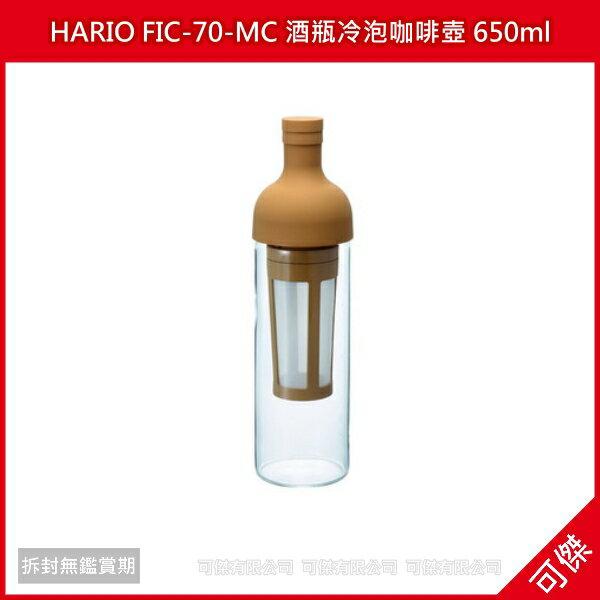 可傑  HARIO FIC~70~MC 酒瓶冷泡咖啡壺 650ml 冷泡茶壺  焦糖色