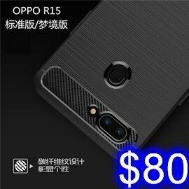 輕薄拉絲紋手機殼 OPPO R15pro / R17碳纖維手機保護殼 散熱減震手機套