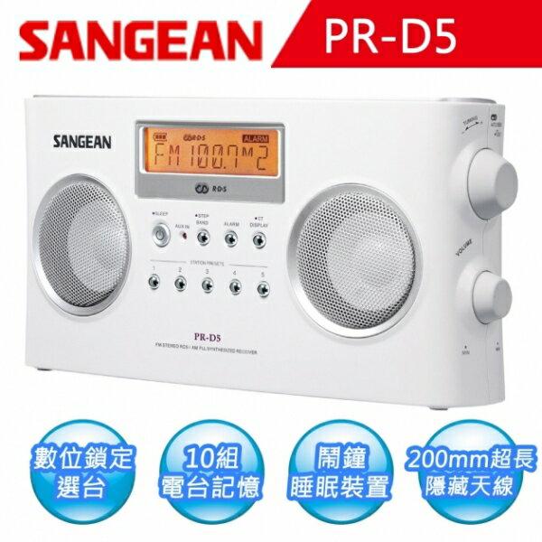 SANGEAN 山進 調頻立體RDS/調幅/雙喇叭 (PR-D5)