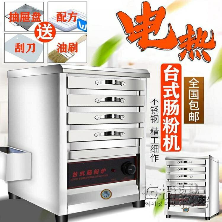 廣東台式電熱腸粉機商用石磨抽屜式腸粉爐不銹鋼家用小型蒸粉機