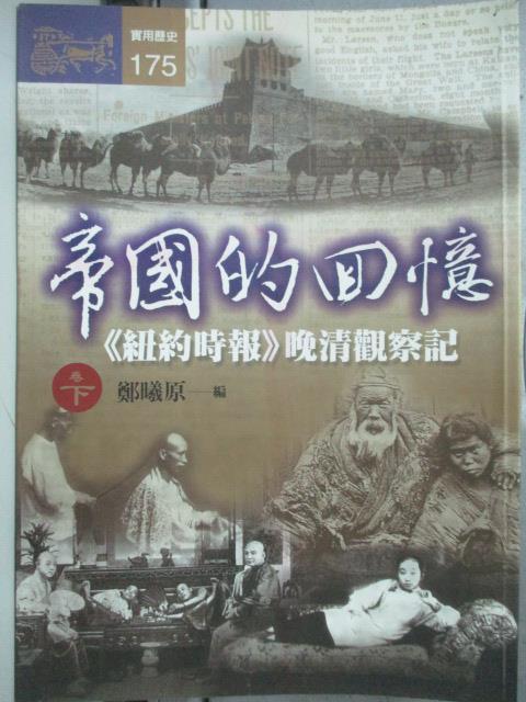 ~書寶 書T9/歷史_JQJ~帝國的回憶 下 _李方惠 鄭曦原編