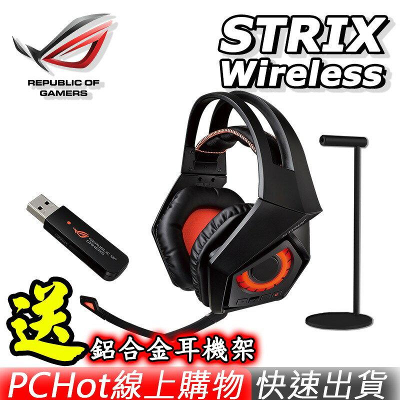 [贈耳機架] ASUS 華碩 ROG STRIX Wireless 無線 電競耳機麥克風 PCHot