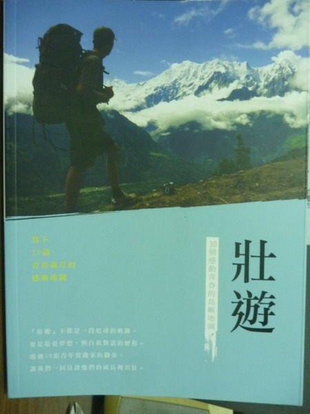 【書寶二手書T3/旅遊_QDT】壯遊:30個感動青春的島嶼地圖_王珮瑜