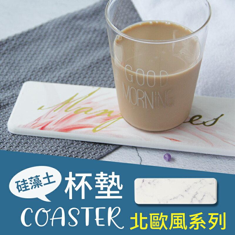 ~長型杯墊~硅藻土杯墊 天然硅藻泥吸水杯墊 隔熱墊 馬克杯咖啡杯墊~G0905~