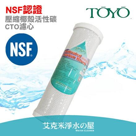 TOYO 10英吋5微米壓縮椰殼活性碳濾心 CTO【NSF認證】 ★100%純天然椰殼活性碳