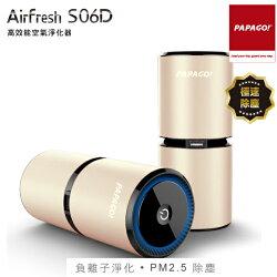 【PCBOX】PAPAGO! Airfresh S06D空氣淨化清淨機 金色款