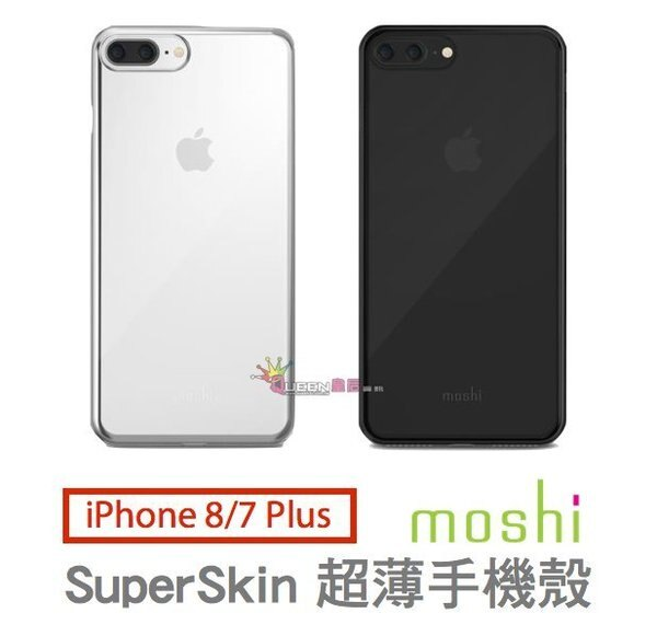 moshiSuperSkiniPhone87Plus5.5吋超薄裸感全包式保護手機殼