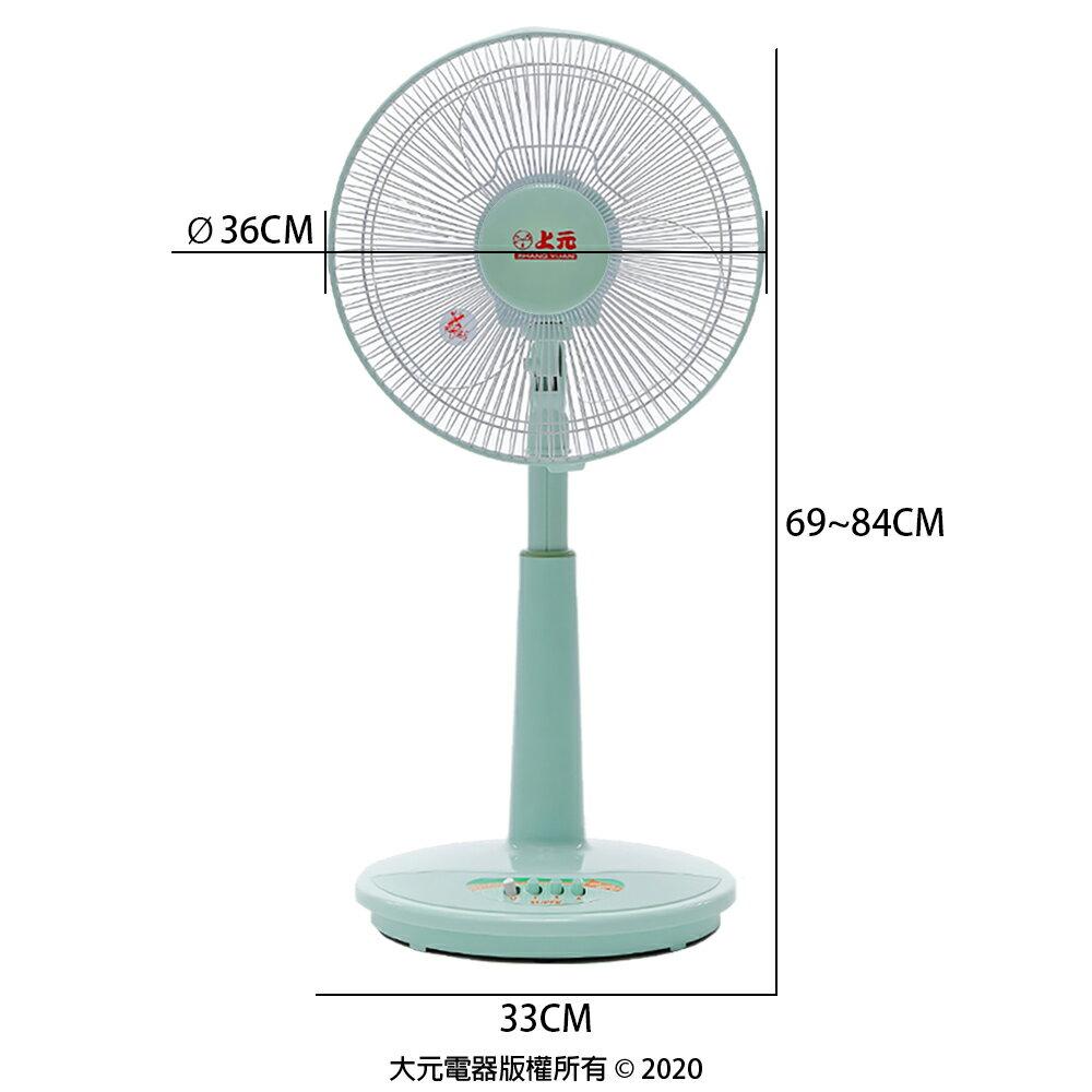 【上元】12吋伸縮立扇 SY-1201