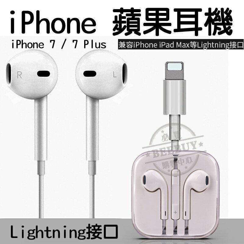 『現貨』 蘋果 Apple 線控 耳機 EarPods 品質 iPhone7 i7 Plus Lightning 非 藍芽 耳機 IPHONE耳機