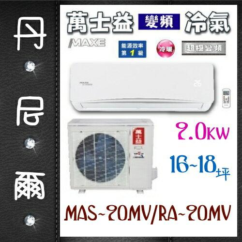 萬士益冷氣 《MAS-90MV+RA-90MV》9.0kw變頻冷暖一對一 適:16-18坪~能源效率1級