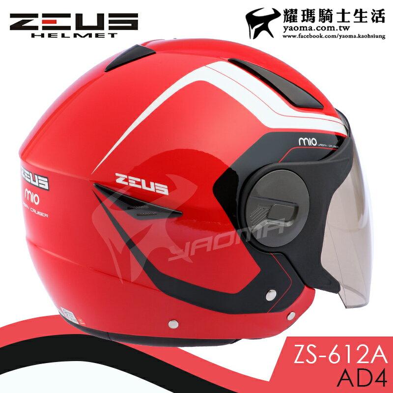 贈好禮 ZEUS安全帽 ZS-612A AD4 紅白 內藏墨鏡 防雨止水條 半罩帽 3 / 4罩 通勤 耀瑪騎士機車部品 3