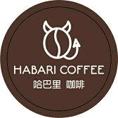 Habaricafe 哈巴里咖啡
